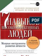 Кови Стивен Р. Семь навыков высокоэффективных людей. Мощные инструменты развития личности (2-е издание, 2006).pdf