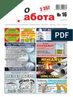 Aviso-rabota (DN) - 16 /101/