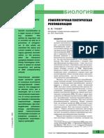 gomologichnaya rekombinaciya.pdf