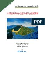 中国医药外包:现状分析与前景预测