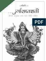 Durga Saptshati Hindi