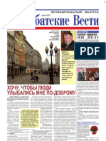 Арбатские вести.pdf