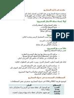 مقدمة في إدارة المشاريع
