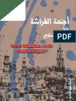 محمد سلماوى ..اجنحة الفراشة ..رواية.pdf