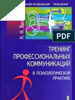 Васильев Н.Н. Тренинг профессиональных коммуникаций