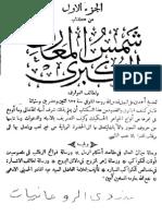 Shams Almaref Alkobra Full Book