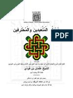 Umdat Mutaabideen Arabic by Shehu Uthman Ibn Fuduye