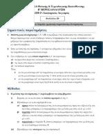 Φυλλάδιο 28_§2.10 Μελέτη και Χάραξη γραφικής παράστασης Συνάρτησης.pdf