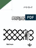 إذا هبت ريح الإيمان - أبو الحسن علي الندوي