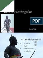 พระยาพิชัยดาบหักและวีรบุรุษไทย
