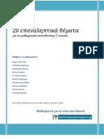 20 Επαναληπτικά Θέματα (2012-2013)