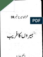 39-Heeron Ka Faraib