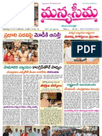 08-04-2013-Manyaseema Telugu Daily Newspaper, ONLINE DAILY TELUGU NEWS PAPER, The Heart & Soul of Andhra Pradesh