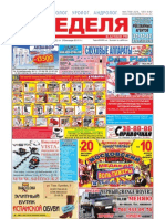 «Неделя в Астане PR», 2013-01-26