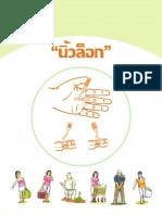 Trigger Finger in Thailand