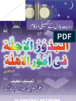 Al-Budur Al-Ajillah [Urdu]