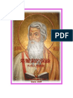 Paul of Tarsus. The Apostle of the Gentiles (Chinese language)