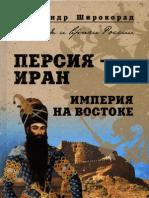 Shirokorad Persiya-Iran. Imperiya Na Vostoke.222136