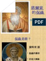 Paul of Tarsus (Chinese)