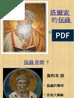 Paul of Tarsus (Chinese)