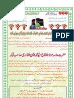 Sipas Nama of Maulana Ameen-ul-qadri Sahab