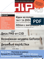 CHIP magazine russian edition 06 2001