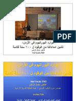 موارد اليورانيوم في الأردن