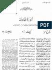 u-asrar-at-tanzil surah 58-1