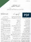 u-asrar-at-tanzil surah 52-1