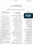 u-asrar-at-tanzil surah 53-1