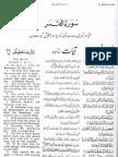 u-asrar-at-tanzil surah 54-1