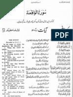 u-asrar-at-tanzil surah 56-1
