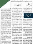 u-asrar-at-tanzil surah 57-2