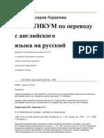В.Н.Комиссаров Коралова