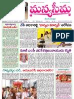 25-04-2013-Manyaseema Telugu Daily Newspaper, ONLINE DAILY TELUGU NEWS PAPER, The Heart & Soul of Andhra Pradesh