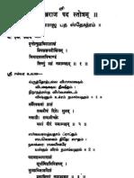Sri MantraRajaPathaSlokam in Tamil