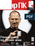 MirPK112011.NALSURkosmos