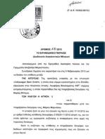 ΕιρΠειρ 681/2013