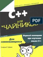 C Dlya Chaynikov