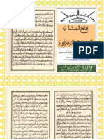 Fathul-Mannaan