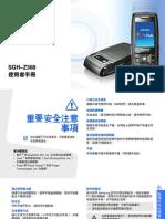 SGH-Z368_UG_TWN_Chi_Rev_1.1_070118