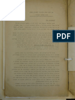 Unknown - 1968 - 368 Proposals of the Greater Israel Circle of the Labour Party