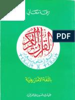 ترجمة معاني القرآن الكريم باللغة الأمازيغية - مقدمة - تنبيه