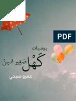 يوميات كهل صغير السن-عمرو صبحى