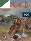 Manchi Kay Khoonaasham Darinday-Maqbool Jahangir-Mabool Academy-1994