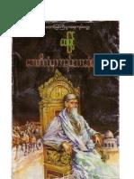 Phay Myint- The Richest Man in Babylon