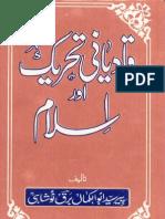 Qadiyani Tehrik Aur Islam [Urdu]