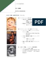 20130427soundtrack育児と写真