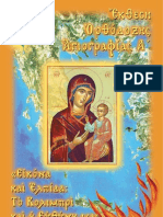 """Κατάλογος Έκθεσης Ορθόδοξης Αγιογραφίας """"Εικόνα και Ελπίδα"""