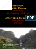 A Story about two pebbles-Μια ιστορία για δύο βότσαλα